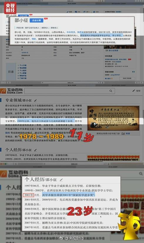 """""""全球最大的中文百科网站""""竟成最大虚假广告""""垃圾站"""""""