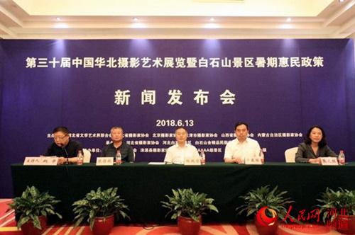 河北白石山景区发布2018暑期惠民政策