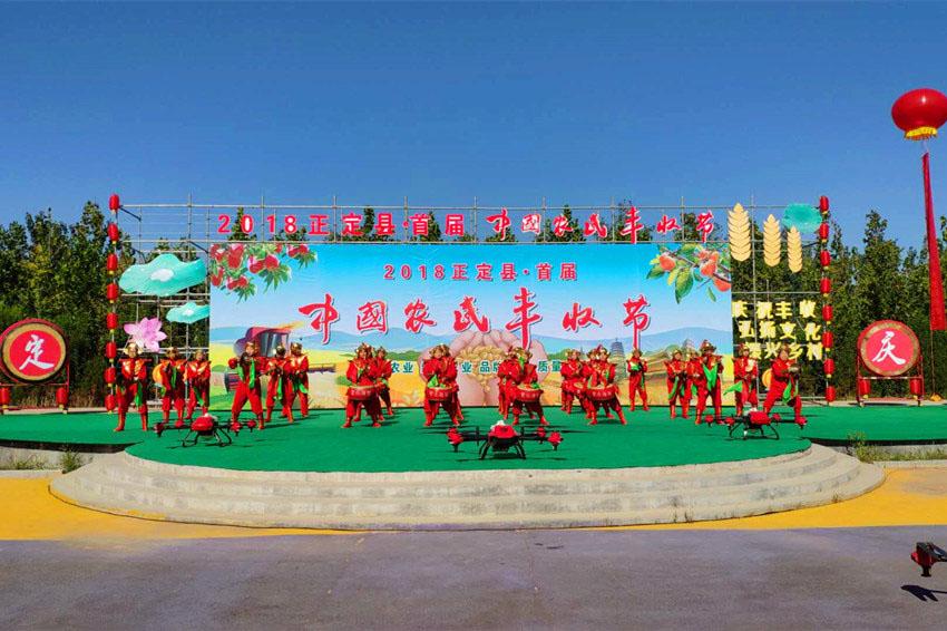 """正定县举办""""中国农民丰收节""""庆祝活动"""