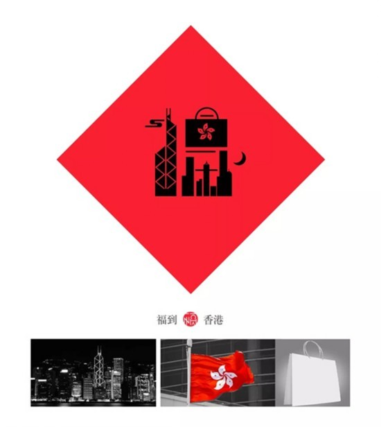 80后花近一年重新设计中国32地的福字,看你家乡福字啥样
