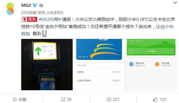 MIUI将v小米北京一卡通小米地铁刷公交手机柳州哪里买苹果手机专卖店图片