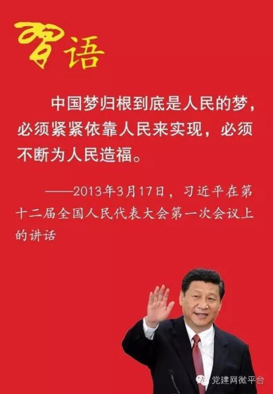实现中华民族伟大复兴的中国梦,就是要实现国家富强,民族振兴,人民