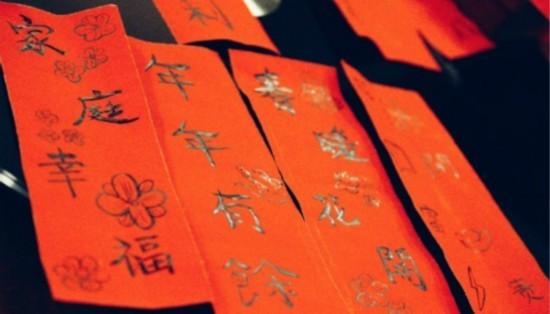 孙莉晒黄磊多多写福字年味浓 春节传统超赞