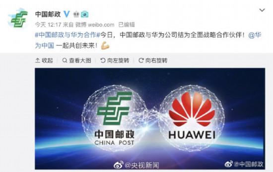 中国邮政与华为结为全面战略合作伙伴 助力邮政ICT数字化转型