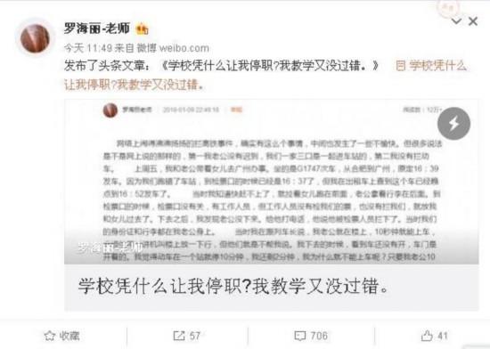 """""""女子高铁扒门""""处理结果公布:处以2000元罚款"""
