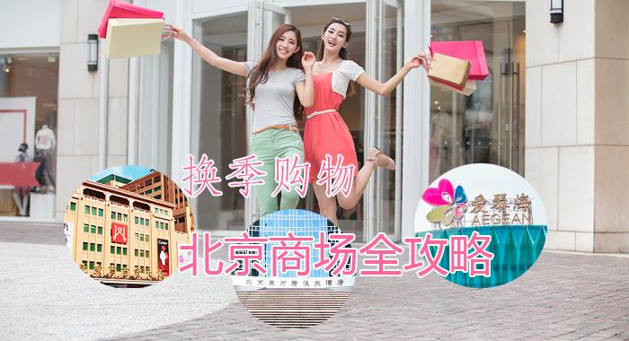 换季购物 北京商场全攻略
