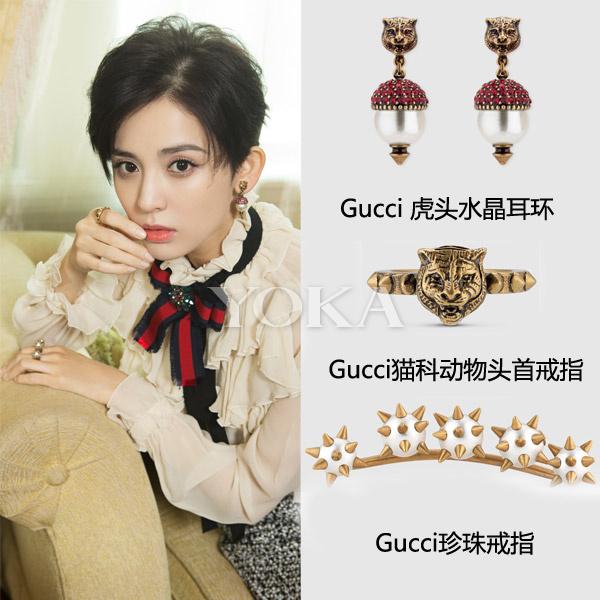 杨幂娜扎李宇春 对动物造型珠宝有一种偏执的爱