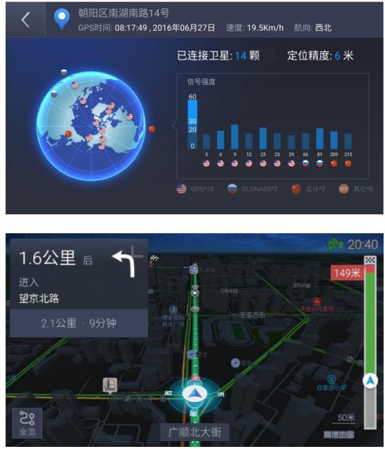 多项联网导航功能更好用的车载导航系统
