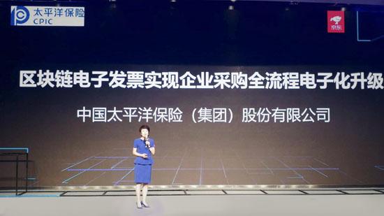 京东联合中国太保推出全国首个区块链专用发票电子化项目