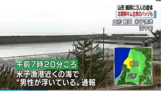 日本海岸发现三具尸体 疑似朝鲜公民