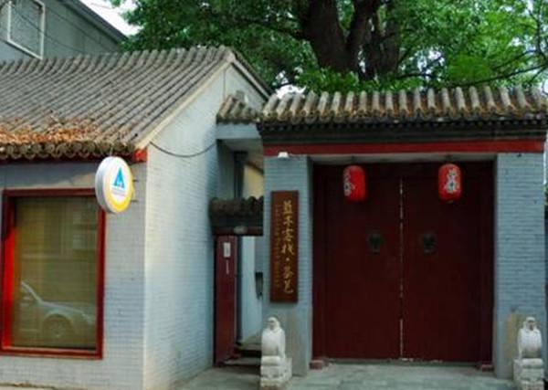 北京蓝亭国際ユースホステル