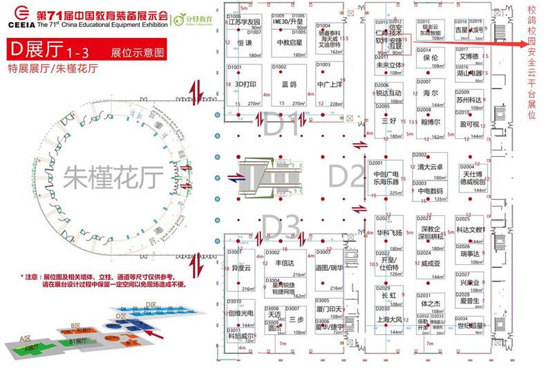校鸽校园安全云平台邀您相约第71届中国教育